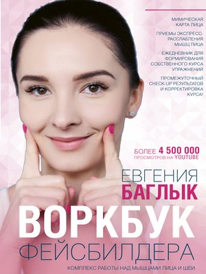 cover image of Воркбук фейсбилдера. Комплекс работы над мышцами лица и шеи