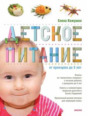 cover image of Детское питание от прикорма до 3 лет