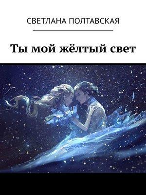 cover image of Ты мой жёлтыйсвет
