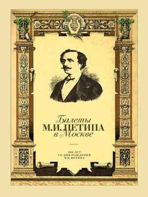 cover image of Балеты М.И. Петипа в Москве