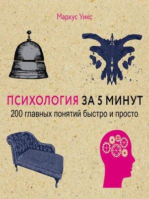 cover image of Психология за 5 минут