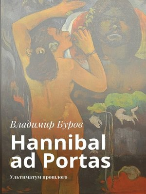 cover image of Hannibal ad Portas. Ультиматум прошлого