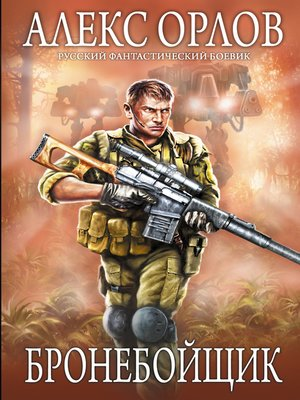 cover image of Бронебойщик