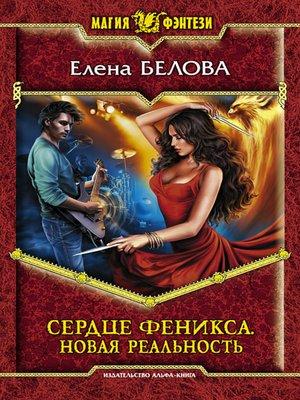 cover image of Сердце феникса. Новая реальность