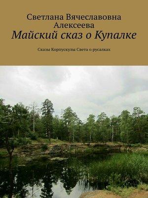 cover image of Майский сказ оКупалке. Сказы Корпускулы Света орусалках