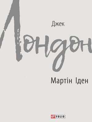 cover image of Мартін Іден