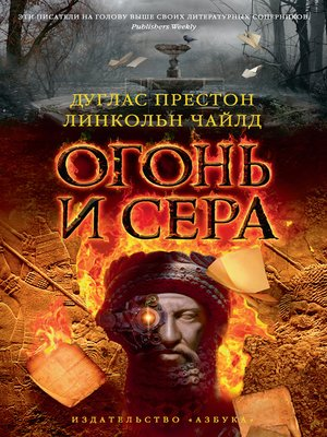 cover image of Огонь и сера