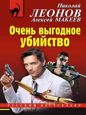 cover image of Очень выгодное убийство