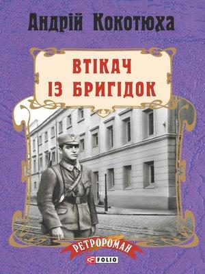 cover image of Втікач із Бригідок