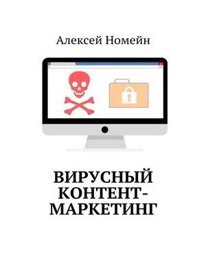 cover image of Вирусный контент-маркетинг