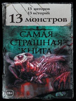 cover image of 13 монстров (сборник)