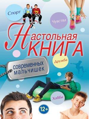 cover image of Настольная книга современных мальчишек