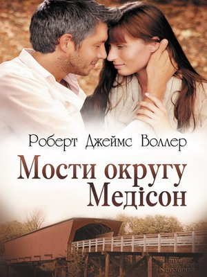cover image of Мости округу Медісон