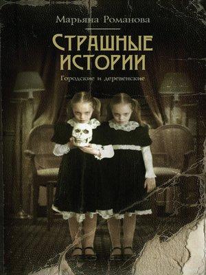 cover image of Страшные истории. Городские и деревенские (сборник)