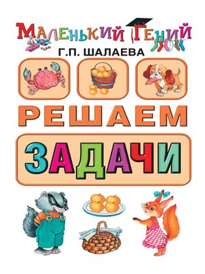 cover image of Решаем задачи