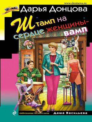 cover image of Штамп на сердце женщины-вамп