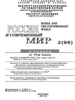 cover image of Россия и современный мир №2 / 2018