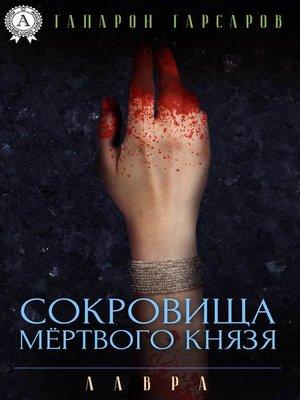 cover image of Сокровища мёртвого князя