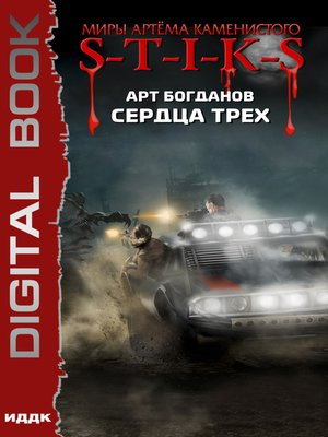 cover image of S-T-I-K-S. Сердца трех