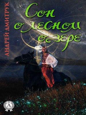 cover image of Сон о лесном озере