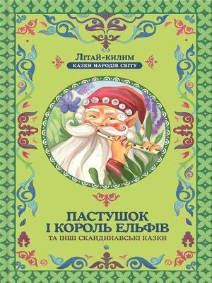 cover image of Пастушок і король ельфів та інші скандинавські казки