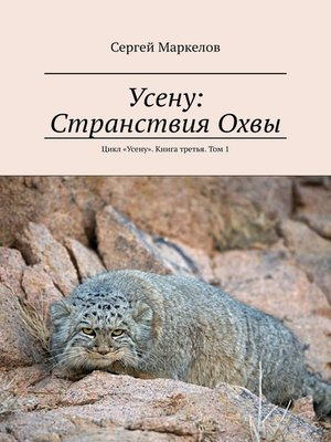 cover image of Усену
