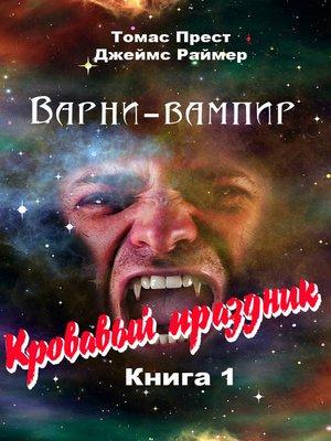 cover image of Кровавый праздник