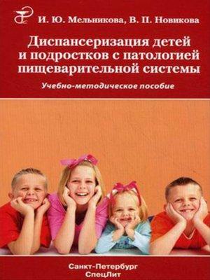 cover image of Диспансеризация детей и подростков с патологией пищеварительной системы