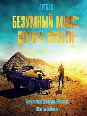 cover image of Безумный Макс