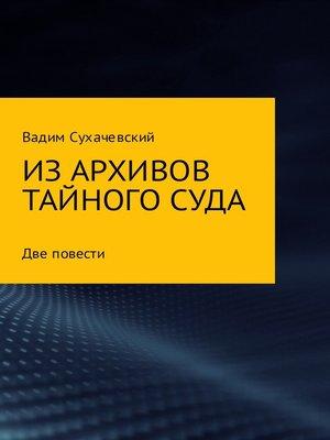 cover image of Из архивов тайного суда