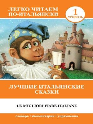 cover image of Лучшие итальянские сказки / Le migliori fiabe italiane