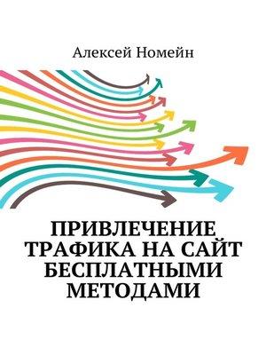 cover image of Привлечение трафика насайт бесплатными методами