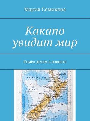cover image of Какапо увидитмир. Книги детям опланете