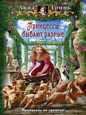 cover image of Принцессы бывают разные