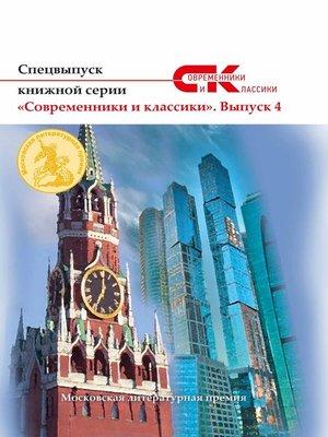 cover image of Спецвыпуск книжной серии «Современники и классики». Выпуск 4