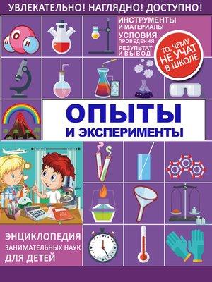 cover image of Опыты и эксперименты