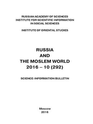 cover image of Russia and the Moslem World № 10 / 2016