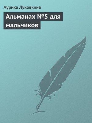 cover image of Альманах №5 для мальчиков
