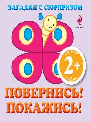 cover image of Загадки с сюрпризом. Повернись! Покажись!