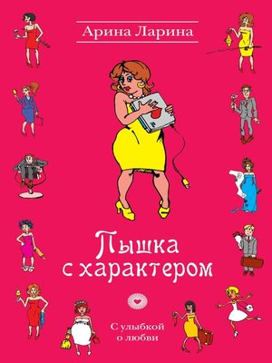 cover image of Пышка с характером