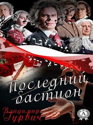 cover image of Последний бастион