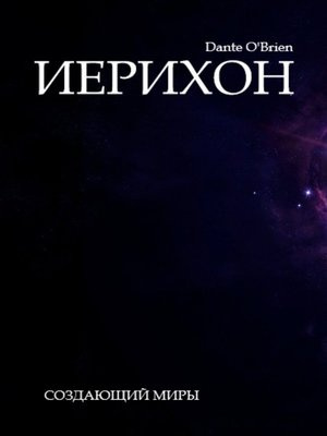 cover image of Иерихон