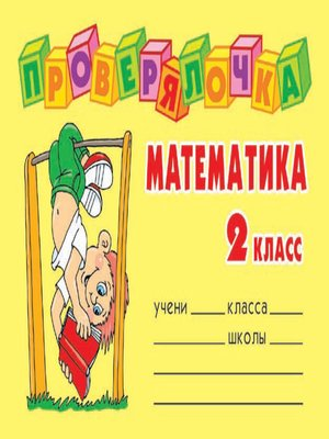 cover image of Математика. 2 класс