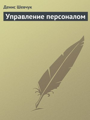 cover image of Управление персоналом