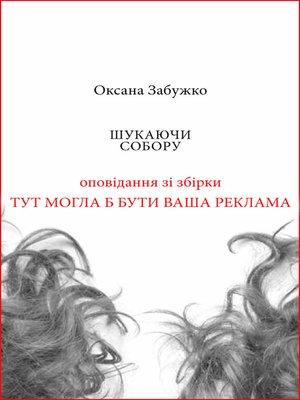 cover image of Шукаючи собору