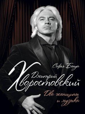 cover image of Дмитрий Хворостовский. Две женщины и музыка