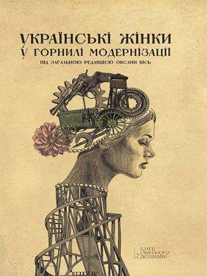 cover image of Українські жінки у горнилі модернізації