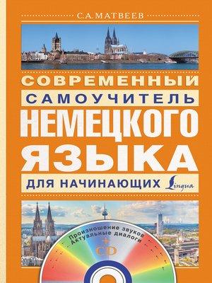 cover image of Современный самоучитель немецкого языка для начинающих