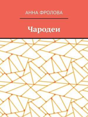 cover image of Чародеи