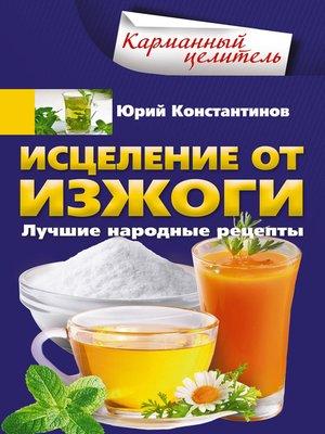 cover image of Исцеление от изжоги. Лучшие народные рецепты